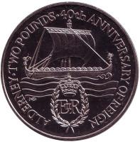 40 лет правлению Королевы Елизаветы II. Монета 2 фунта. 1992 год, Олдерни.