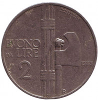 Монета 2 лиры. 1923 год, Италия.