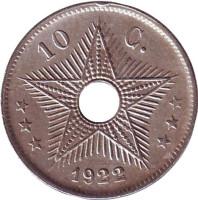 Монета 10 сантимов. 1922 год, Бельгийское Конго.