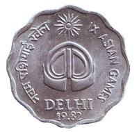 """IX Азиатские игры в Дели. Монета 10 пайсов. 1982 год, Индия. (""""♦"""" - Бомбей)"""