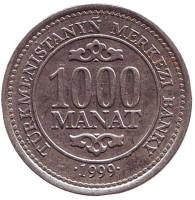 Сапармурат Ниязов. Монета 1000 манатов. 1999 год, Туркменистан. Из обращения.