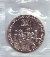70 лет Великой октябрьской социалистической революции. Монета 3 рубля, 1987 год, СССР. (Пруф)