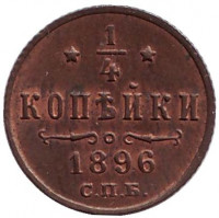 Монета 1/4 копейки. 1896 год, Российская империя.