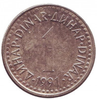 Монета 1 динар. Монета 1 динар. 1991 год, Югославия.