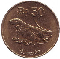 Варан. Комодо. Монета 50 рупий. 1998 год, Индонезия.