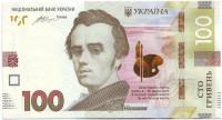 Тарас Шевченко. Банкнота 100 гривен. 2014 год, Украина.
