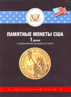 "Комплект из 39 монет серии ""Президенты США"". Монета 1 доллар, 2007-2016 гг., США."