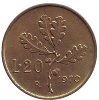 Дубовая ветвь. Монета 20 лир. 1970 год, Италия.