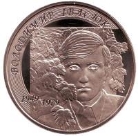 Владимир Ивасюк. Монета 2 гривны. 2009 год, Украина.