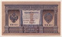 Бона 1 рубль. 1898 год, Российская империя. Пресс. (Шипов, Алексеев)