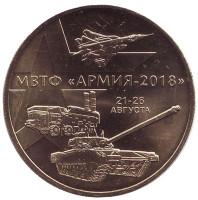 100 лет вооружённым силам РФ. Памятный жетон, 2018 год, ММД.
