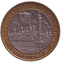 Дорогобуж, серия Древние города России. Монета 10 рублей, 2003 год, Россия.