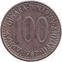 Монета 100 динаров. 1987 год, Югославия.