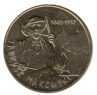 Тадеуш Маковский . Монета 2 злотых, 2005 год, Польша.