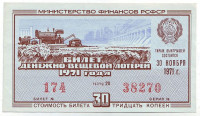 Денежно-вещевая лотерея. Лотерейный билет. 1971 год. (Выпуск 7).