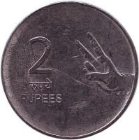 """Монета 2 рупии. 2010 год, Индия. (""""*"""" - Хайдарабад)"""