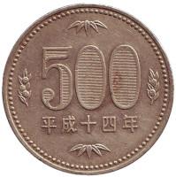 Росток адамова дерева. (Павловния). Монета 500 йен. 2002 год, Япония.