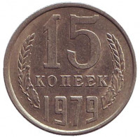 Монета 15 копеек, 1979 год, СССР. XF.