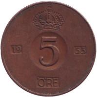 Монета 5 эре. 1953 год, Швеция.