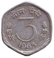 """Монета 3 пайса. 1965 год, Индия. (""""♦"""" - Бомбей). Из обращения."""