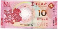 Год лошади. Банкнота 10 патак. 2014 год, Макао. Банк Китая.