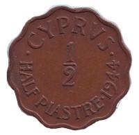 Монета 1/2 пиастра. 1944 год, Кипр.