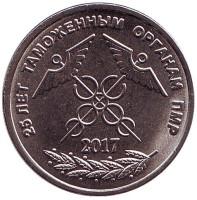 25 лет таможенным органам ПМР. Монета 1 рубль. 2017 год, Приднестровье.