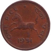 Лошадь. Монета 1 пайса. 1951 год, Индия. (Без отметки монетного двора)