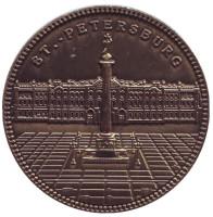 Дворцовая площадь. Зимний дворец. Сувенирный жетон, Санкт-Петербург.