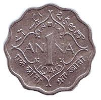 """Монета 1 анна. 1946 год, Британская Индия. (""""•"""" - Бомбей)"""