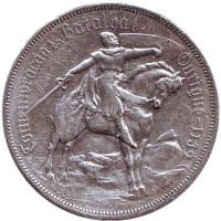 Битва при Оурике. Монета 10 эскудо. 1928 год, Португалия.