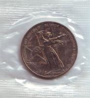 30 лет Победы над фашистской Германией. Монета 1 рубль, 1975 год, СССР. UNC. В запайке.