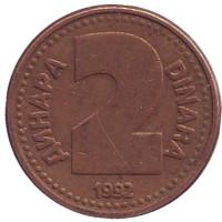 Монета 2 динара. 1992 год, Югославия.