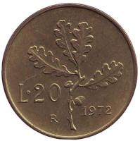 Дубовая ветвь. Монета 20 лир. 1972 год, Италия.