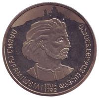 300 лет Давиду Гурамишвили. Монета 2 гривны. 2005 год, Украина.