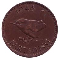 Крапивник. (Птица). Монета 1 фартинг. 1946 год, Великобритания.