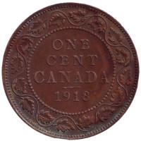 Монета 1 цент. 1918 год, Канада.