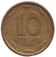Монета 10 копеек. 1994 год, Украина.
