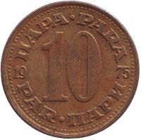 10 пара. 1975 год, Югославия.