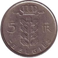 5 франков. 1974 год, Бельгия. (Belgie)