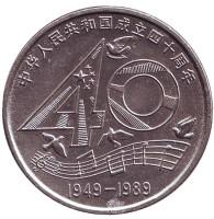 40 лет КНР. Монета 1 юань. 1989 год, Китайская Народная Республика.