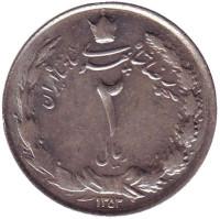 Монета 2 риала. 1973 год, Иран.