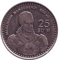 800 лет со дня рождения Жалолиддина Мангуберды. Монета 25 сумов, 1999 год, Узбекистан. UNC.