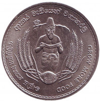 ФАО. Монета 2 рупии. 1968 год, Шри-Ланка.