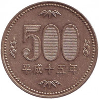 Росток адамова дерева. (Павловния). Монета 500 йен. 2003 год, Япония.
