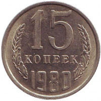 Монета 15 копеек, 1980 год, СССР. XF.
