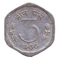 """Монета 3 пайса. 1966 год, Индия. (""""♦"""" - Бомбей). Из обращения."""