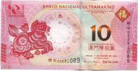 """Год лошади. Банкнота 10 патак. 2014 год, Макао. Национальный банк """"Ультрамарино""""."""