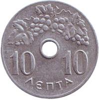 Монета 10 лепт. 1971 год, Греция.