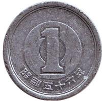 Монета 1 йена. 1981 год, Япония.